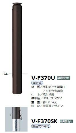 サンポール 車止め ボラード スチール製 差込式カギ付 φ114.3×H850 V-F370SK