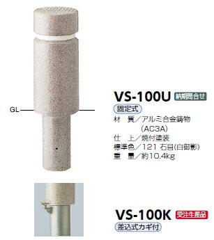 サンポール 車止め ボラード アルミ合金鋳物 固定式 VS-100U