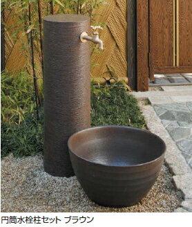 タカショー エクステリア 円筒水栓柱セット ブラウン KTO-019【※メーカー直送品のため代引ご利用になれません】