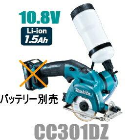 マキタ電動工具 10.8V 85mm充電式カッタ CC301DZ(本体のみ)【バッテリー・充電器は別売】