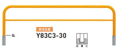 帝金 バリカー横型 Y83C3-30(脱着式)【受注生産】【※メーカー直送品のため代引きご利用できません】