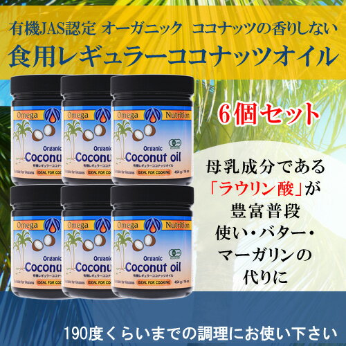 【香りがないタイプ】有機JAS認定 オーガニック有機レギュラーココナッツオイル 454g×6個(1個約1744円)