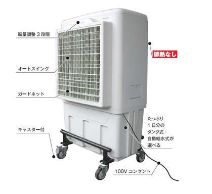 *鎌倉製作所 アクアクールミニ AQUA COOL mini60HZ  単相100V  【AQC-500M3 AQC500M3】 気化放熱式涼風扇 スポットエアコン