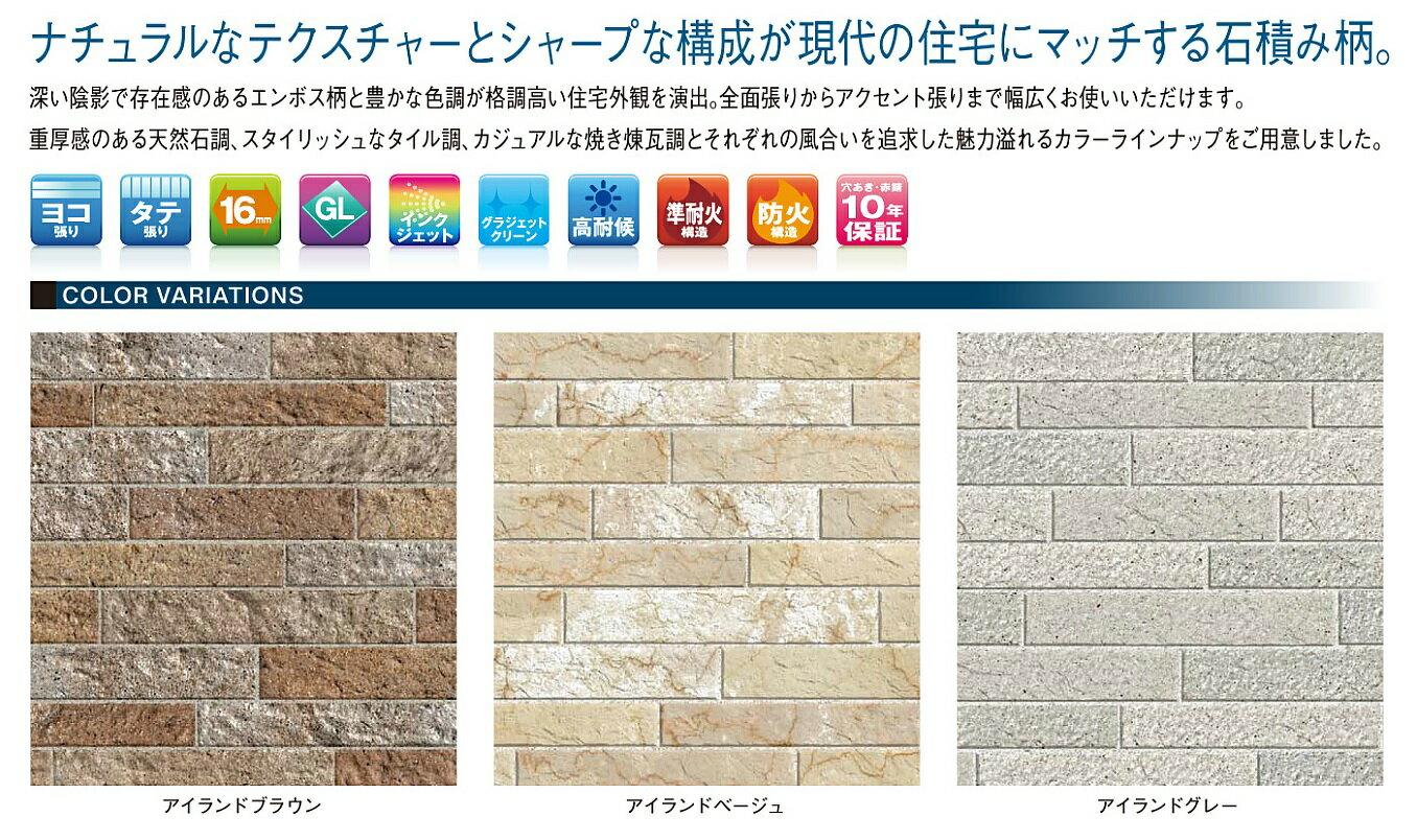 日新製鋼建材 セリオス 金属サイディング 外壁材 本体 グラジェットシリーズ(インクジェット塗装品)石壁グラジェット 12.5尺1ケース/8枚入