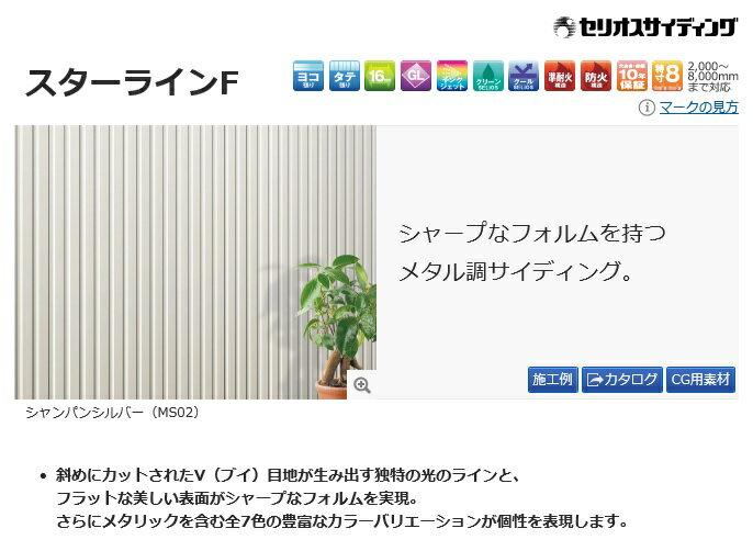 日新製鋼建材 セリオスサイディング(外壁材) 本体金属サイディング 381シリーズスターラインF 長さ4000mm1ケース/8枚入