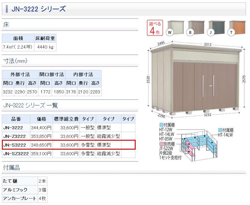 *タクボ物置 Mr.トールマン標準型・多雪型/JN-S3222
