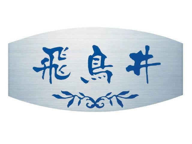 マンション表札 ステンレスHL(ブルー)  SP-53 激安特価