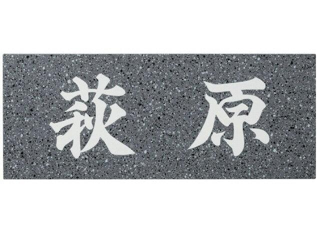 マンション表札 グレーサンド(白)  SPS-230 激安特価