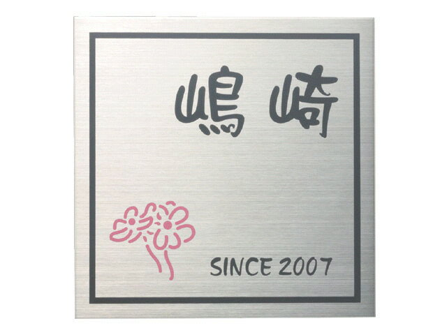 表札  金属(メタル)コンビネーション IT-1 ステンレス板シルク印刷 激安特価