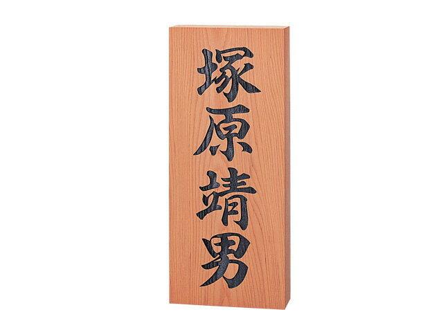 表札(木) 一位(イチイ)彫刻  852 激安特価