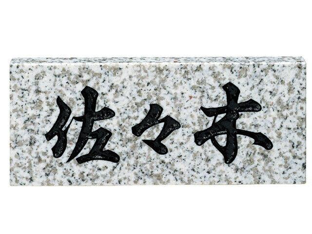 表札  天然石スタンダード No.5 白ミカゲ 激安特価