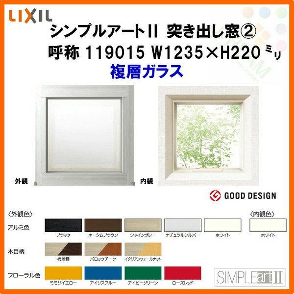 シンプルアートII 突き出し窓(2) 119015 W1235mm×H220mm LIXIL/TOSTEM