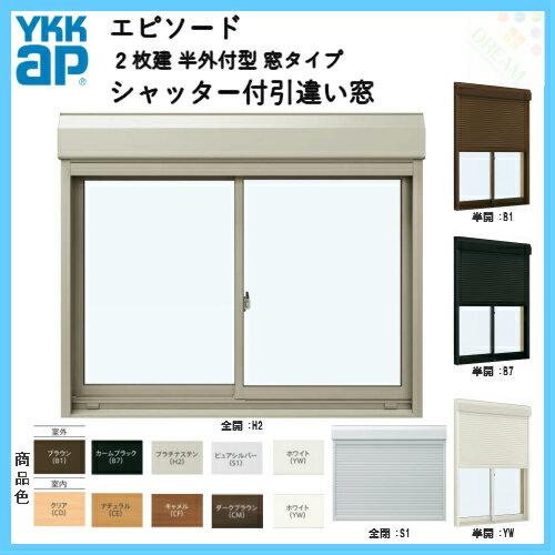 樹脂とアルミの複合サッシ 2枚建 半外付型 窓タイプ 16013 サッシW1640×H1370 シャッターW1578×H1394 手動式シャッター付引違い窓 YKKap エピソード