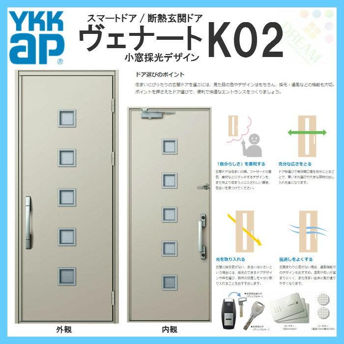 断熱玄関ドア YKKap ヴェナート D2仕様 K02 片開き戸 W922×H2330mm 手動錠仕様 Cタイプ