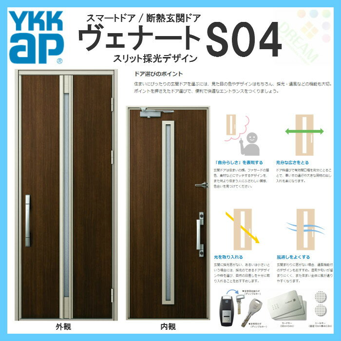 断熱玄関ドア YKKap ヴェナート D2仕様 S04 片開き戸 3尺間口 W780×H2330mm 手動錠仕様 Bタイプ