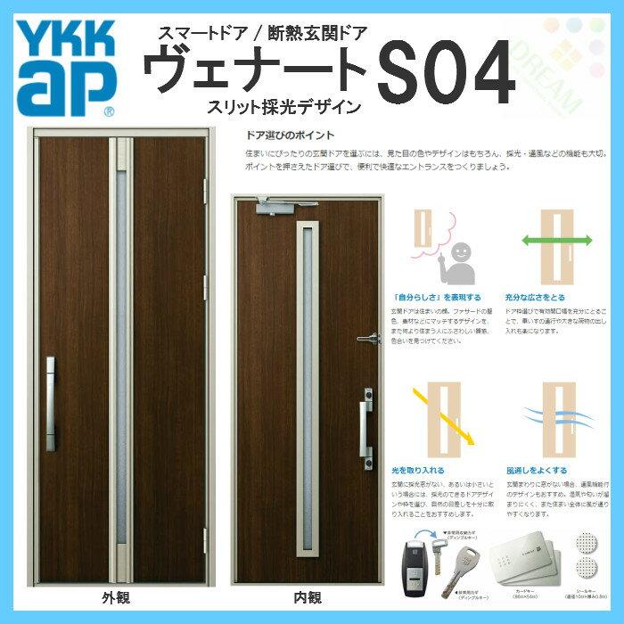 断熱玄関ドア YKKap ヴェナート D2仕様 S04 片開き戸 3尺間口 W780×H2330mm 手動錠仕様 Cタイプ