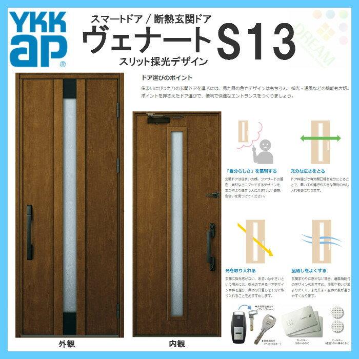 断熱玄関ドア YKKap ヴェナート D2仕様 S13 片開き戸 3尺間口 W780×H2330mm 手動錠仕様 Cタイプ