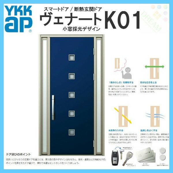 断熱玄関ドア YKKap ヴェナート D4仕様 K01 両袖FIXドア W1235×H2330mm スマートドア Bタイプ