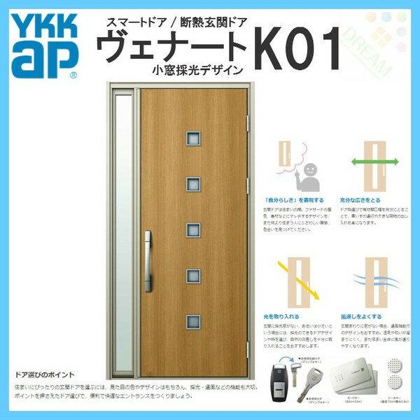 断熱玄関ドア YKKap ヴェナート D3仕様 K01 片袖FIXドア(入隅用) W1135×H2330mm スマートドア Cタイプ