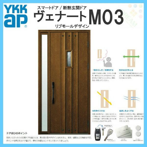 断熱玄関ドア YKKap ヴェナート D3仕様 M03 片袖FIXドア(入隅用) W1135×H2330mm 手動錠仕様 Aタイプ