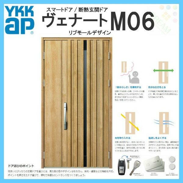 断熱玄関ドア YKKap ヴェナート D3仕様 M06 親子ドア W1235×H2330mm スマートドア Aタイプ