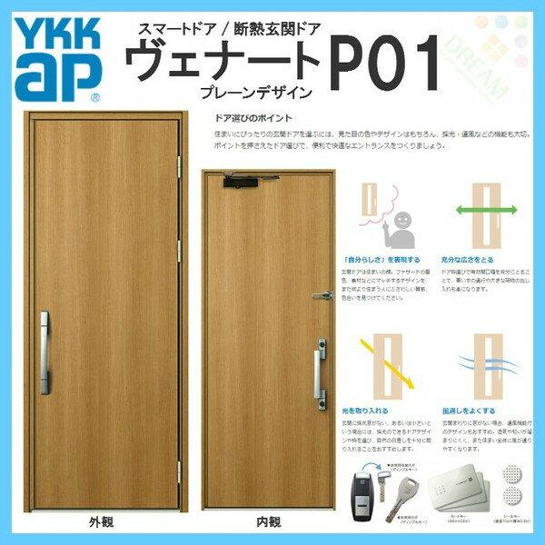 断熱玄関ドア YKKap ヴェナート D3仕様 P01 片開き戸 W922×H2330mm スマートドア Cタイプ