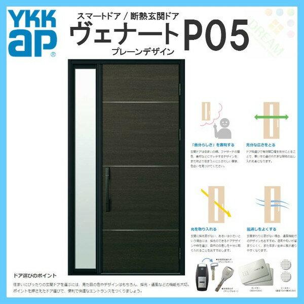 断熱玄関ドア YKKap ヴェナート D4仕� P05 片袖FIXドア W1235×H2330mm スマートドア Cタイプ