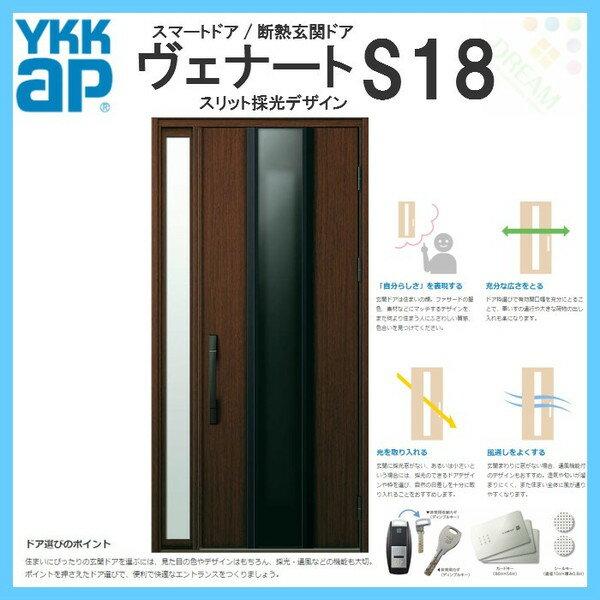 断熱玄関ドア YKKap ヴェナート D4仕様 S18 片袖FIXドア(入隅用) W1135×H2330mm スマートドア Aタイプ