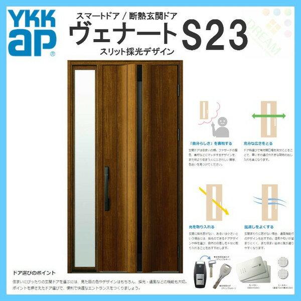 断熱玄関ドア YKKap ヴェナート D4仕様 S23 片袖FIXドア W1235×H2330mm 手動錠仕様 Aタイプ