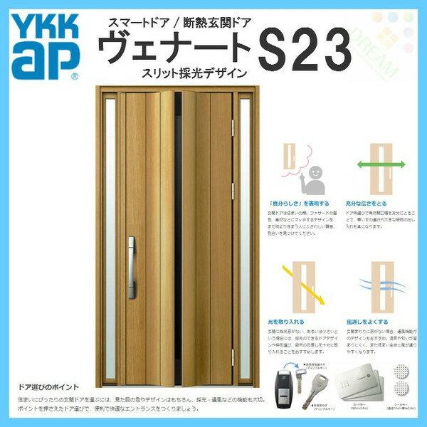 断熱玄関ドア YKKap ヴェナート D4仕様 S23 両袖FIXドア W1235×H2330mm スマートドア Aタイプ