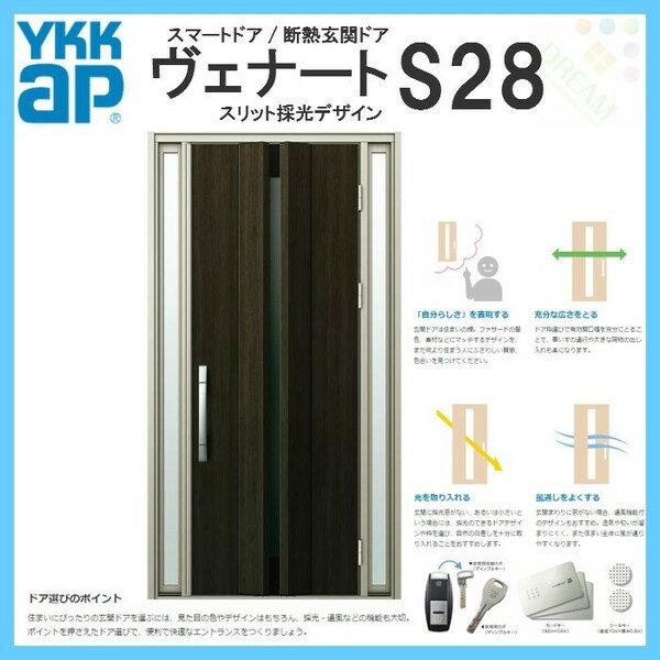 断熱玄関ドア YKKap ヴェナート D4仕様 S28 両袖FIXドア W1235×H2330mm スマートドア Bタイプ