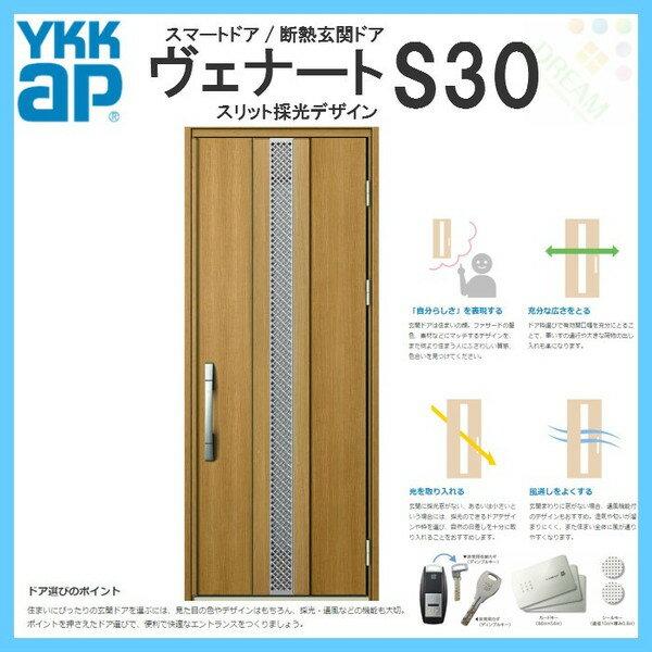 断熱玄関ドア YKKap ヴェナート D3仕様 S30 採風 片開き戸 W922×H2330mm 手動錠仕様 Aタイプ