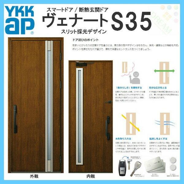 断熱玄関ドア YKKap ヴェナート D4仕様 S35 片開き戸 W922×H2330mm 手動錠仕様 Bタイプ
