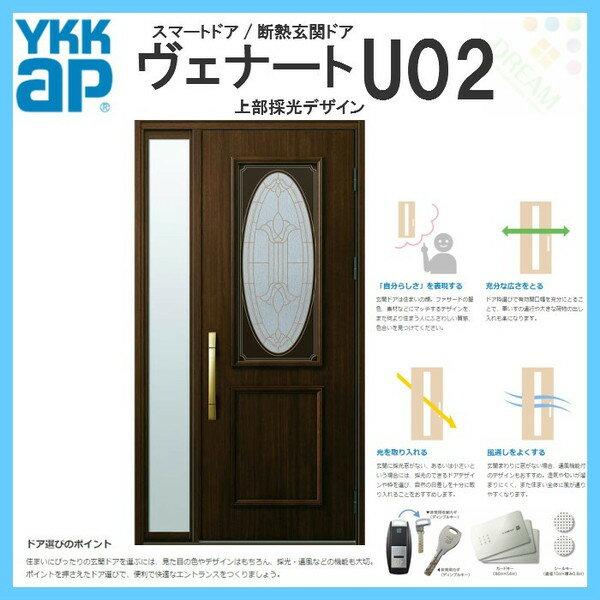 断熱玄関ドア YKKap ヴェナート D4仕様 U02 片袖FIXドア W1235×H2330mm スマートドア Aタイプ