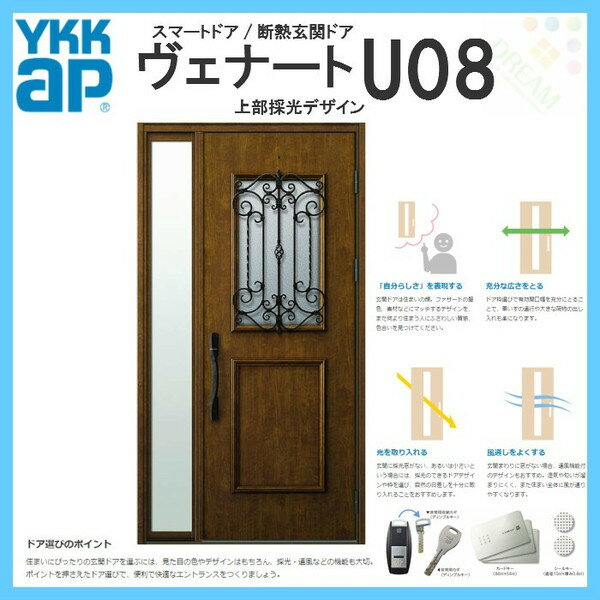 断熱玄関ドア YKKap ヴェナート D3仕様 U08 片袖FIXドア W1235×H2330mm スマートドア Aタイプ
