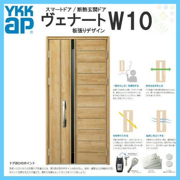 断熱玄関ドア YKKap ヴェナート D4仕様 W10 親子ドア(入隅用) W1135×H2330mm スマートドア Aタイプ