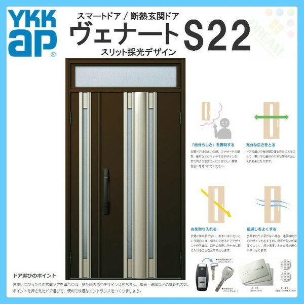 断熱玄関ドア YKKap ヴェナート D4仕様 S22 親子ドア(入隅用) ランマ付き DH20 W1135×H2018mm スマートドア Cタイプ