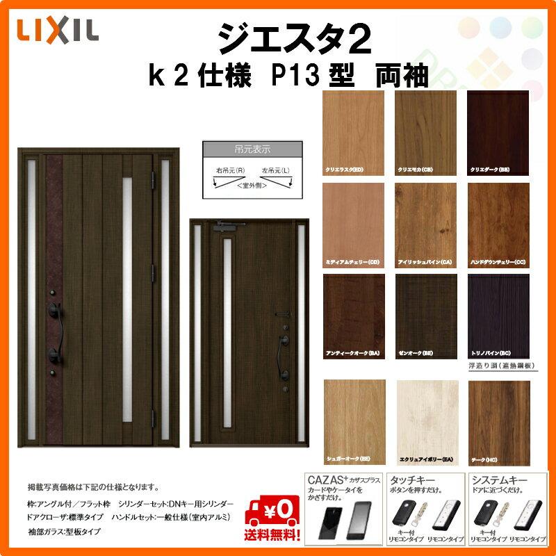 断熱玄関ドア LIXIL ジエスタ2 PLAIN(プレーン) P13型デザイン k2仕様 両袖ドア リクシル トステム TOSTEM アルミサッシ