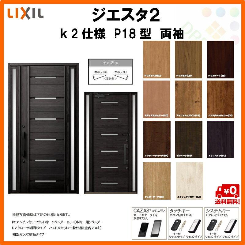 断熱玄関ドア LIXIL ジエスタ2 PLAIN(プレーン) P18型デザイン k2仕様 両袖ドア リクシル トステム TOSTEM アルミサッシ