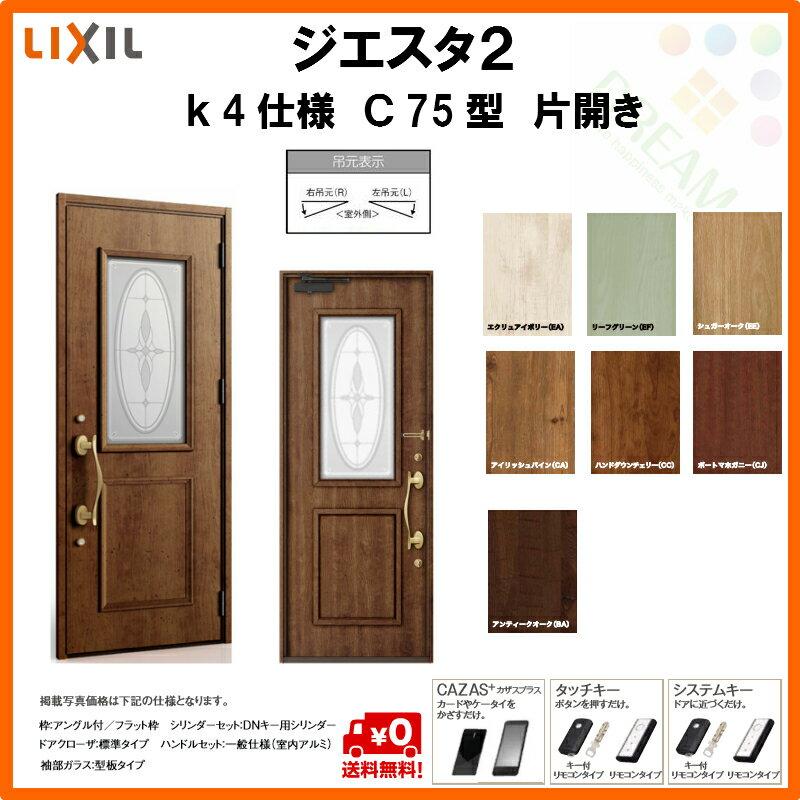 断熱玄関ドア LIXIL ジエスタ2 内外同テイスト C75型デザイン k4仕様 片開きドア リクシル トステム TOSTEM アルミサッシ