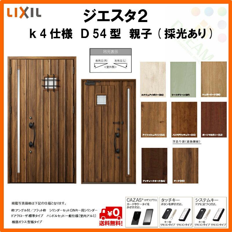 断熱玄関ドア LIXIL ジエスタ2 内外同テイスト D54型デザイン k4仕様 親子(採光あり)ドア リクシル トステム TOSTEM アルミサッシ