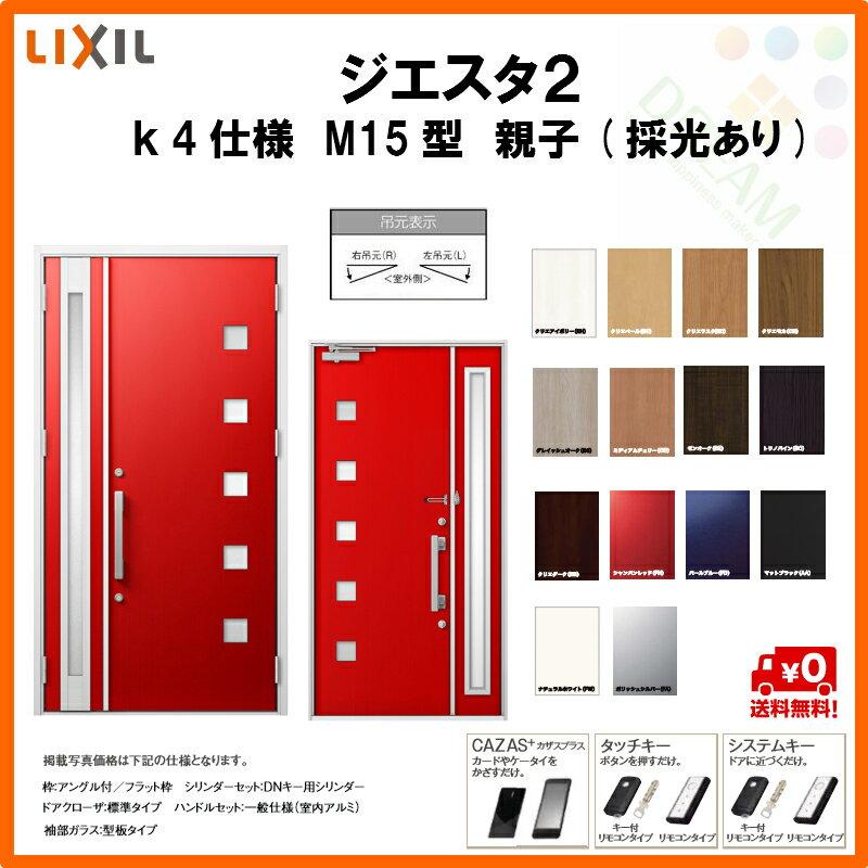 断熱玄関ドア LIXIL ジエスタ2 MINIMAL(ミニマル) M15型デザイン k4仕様 親子(採光あり)ドア リクシル トステム TOSTEM アルミサッシ