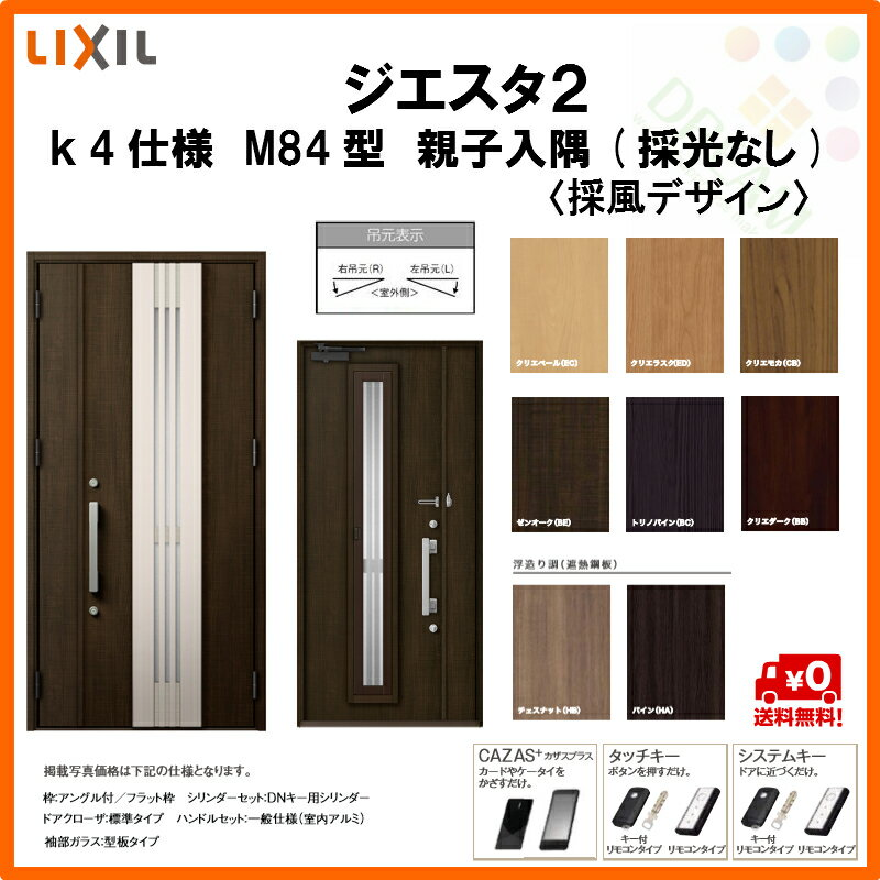 断熱玄関ドア LIXIL ジエスタ2 MINIMAL(ミニマル) M84型デザイン k4仕様 親子入隅(採光なし)ドア リクシル トステム TOSTEM アルミサッシ