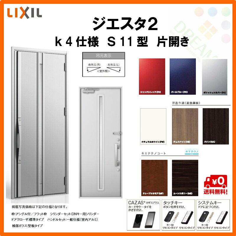 断熱玄関ドア LIXIL ジエスタ2 MINIMAL(ミニマル) S11型デザイン k4仕様 片開きドア リクシル トステム TOSTEM アルミサッシ