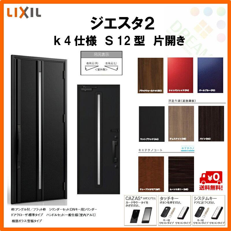 断熱玄関ドア LIXIL ジエスタ2 MINIMAL(ミニマル) S12型デザイン k4仕様 片開きドア リクシル トステム TOSTEM アルミサッシ