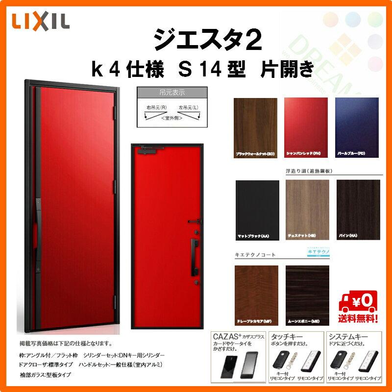 断熱玄関ドア LIXIL ジエスタ2 MINIMAL(ミニマル) S14型デザイン k4仕様 片開きドア リクシル トステム TOSTEM アルミサッシ