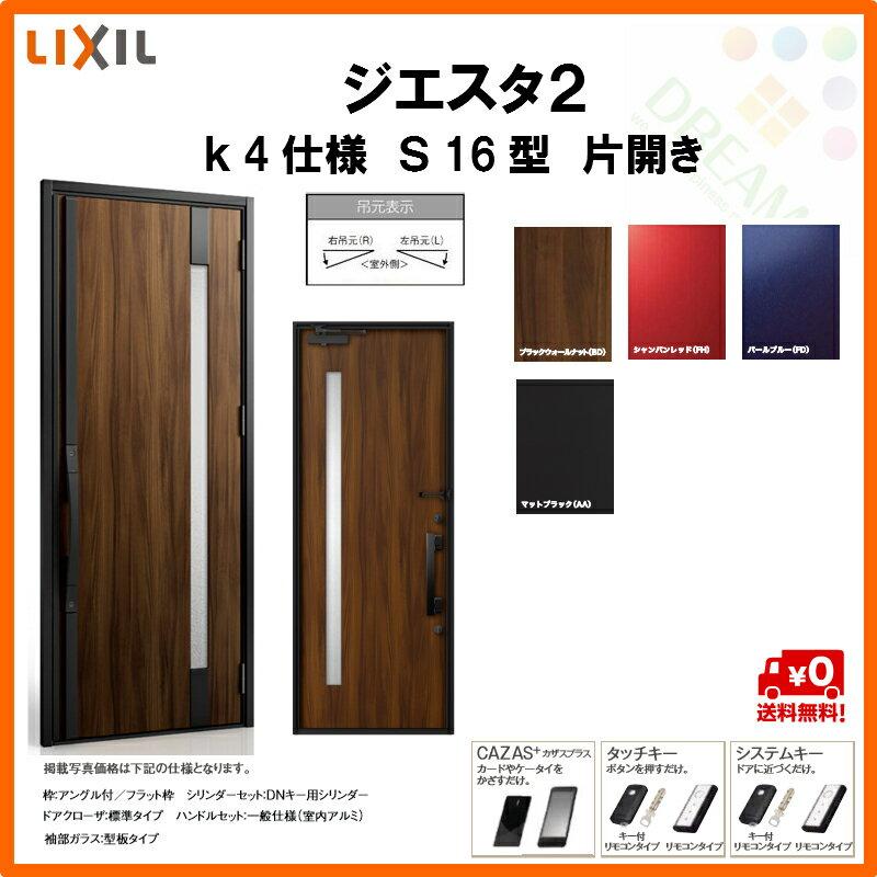 断熱玄関ドア LIXIL ジエスタ2 MINIMAL(ミニマル) S16型デザイン k4仕様 片開きドア リクシル トステム TOSTEM アルミサッシ