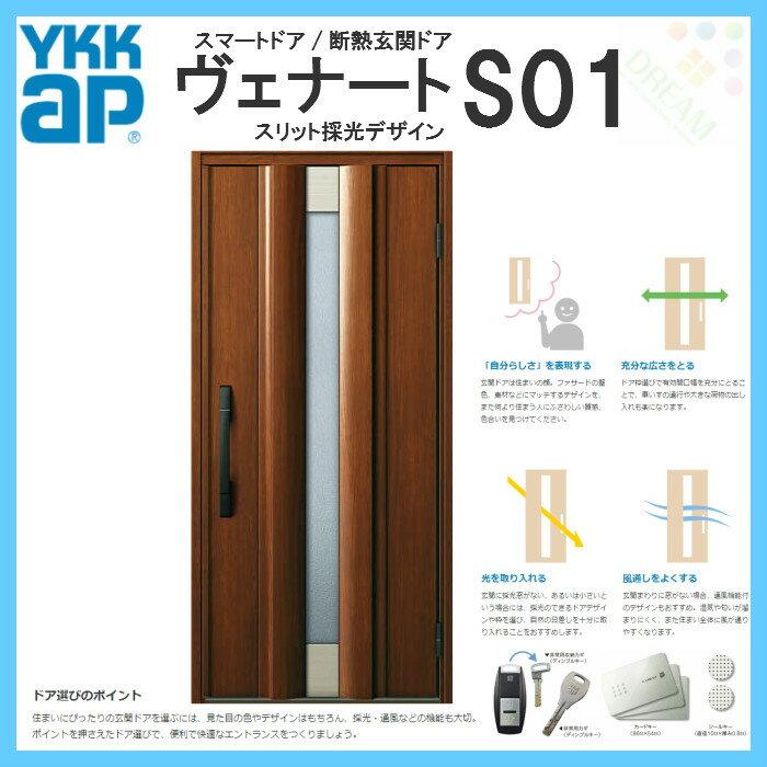 断熱玄関ドア YKKap ヴェナート D2仕様 S01 片開き戸 ランマ無 DH20 W922×H2018mm 手動錠仕様 Cタイプ