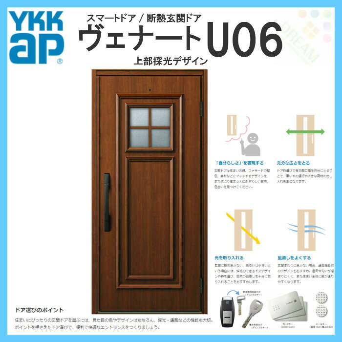 断熱玄関ドア YKKap ヴェナート D2仕様 U06 片開き戸 ランマ無 DH20 W922×H2018mm 手動錠仕様 Aタイプ