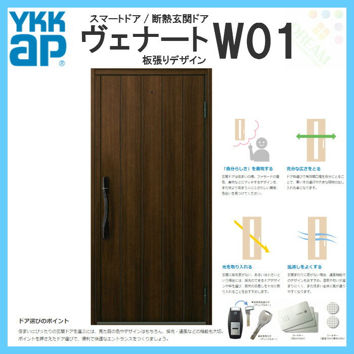 断熱玄関ドア YKKap ヴェナート D2仕様 W01 片開き戸 ランマ無 DH20 W922×H2018mm 手動錠仕様 Aタイプ